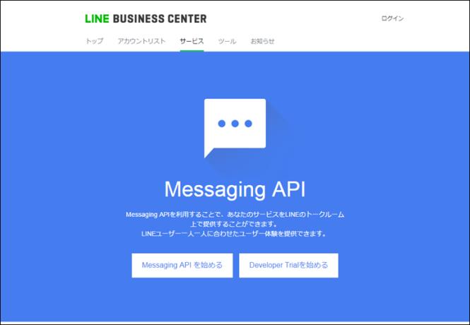 line_setting01