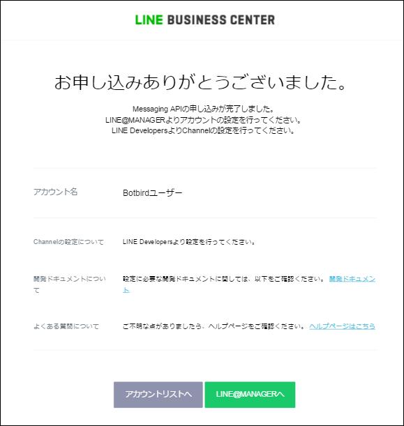 line_setting05