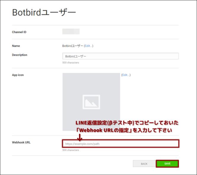 line_webhookurl02
