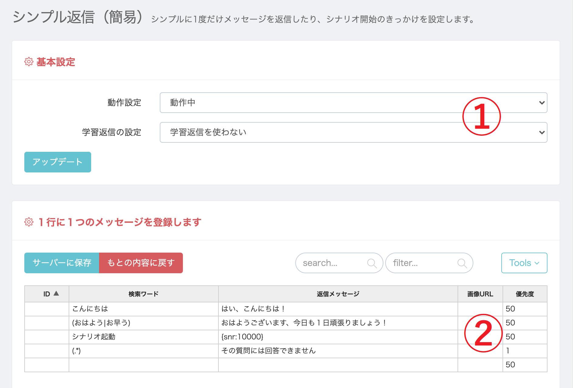 スクリーンショット 2020-09-29 11.44.04 (1)