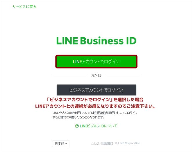 LINE_BusinessID