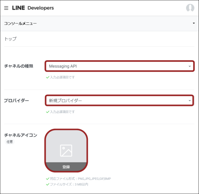 LINE_New_channel1