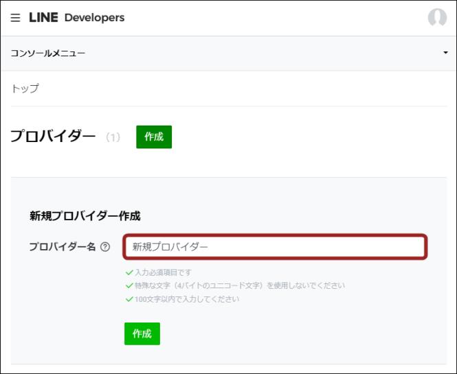 LINE_New_provider01