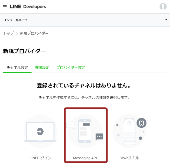 LINE_New_provider02