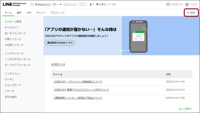 LINE_OfficialAccount_MessagingAPI02