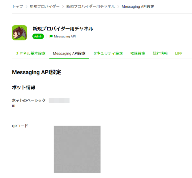 LINE_OfficialAccount_MessagingAPI_channel02