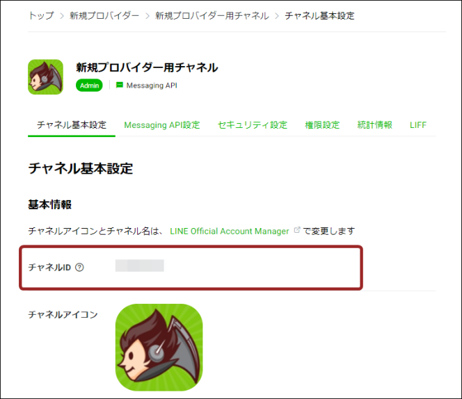 LINE_OfficialAccount_MessagingAPI_channel09-1