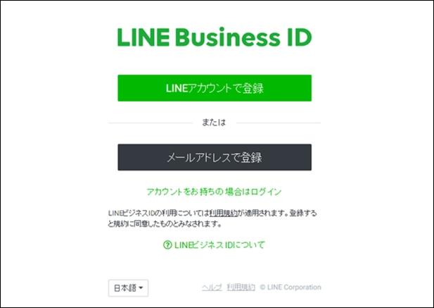 account.line.biz_1