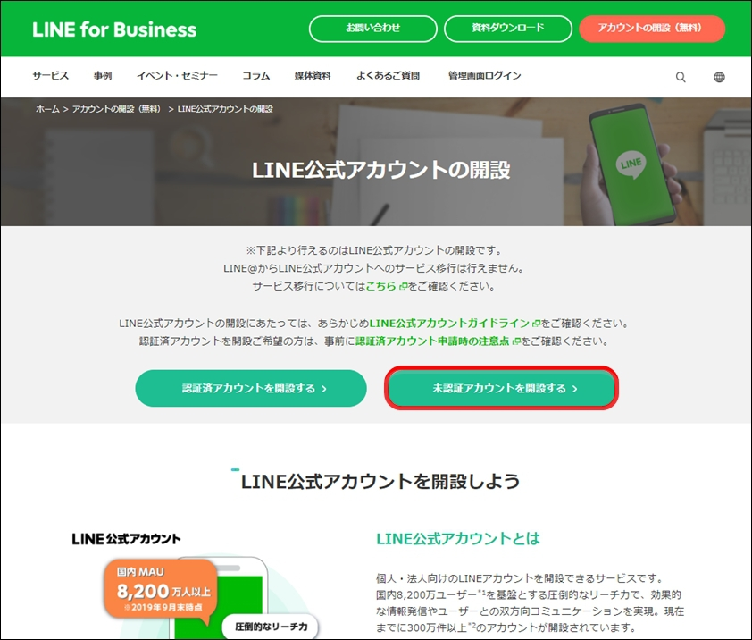 line-official-account01