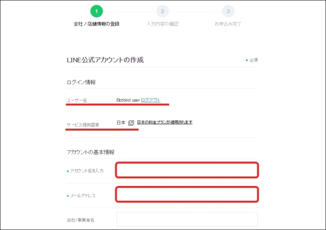 line-official-account04_1
