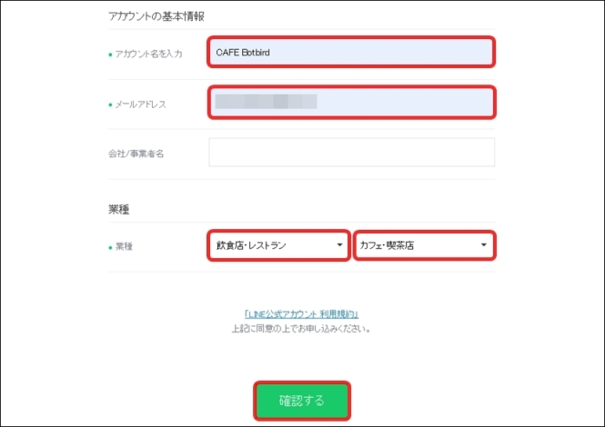 line-official-account04_2_1